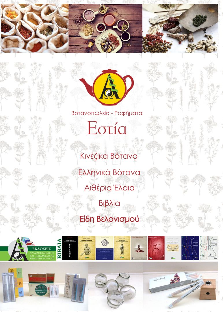 flyer-estia-back2